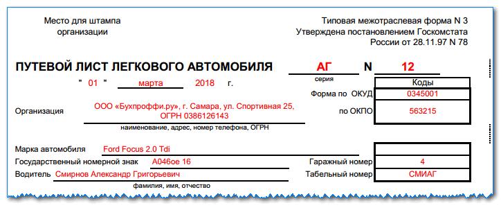 Путевые листы - изменения в 2018 г.