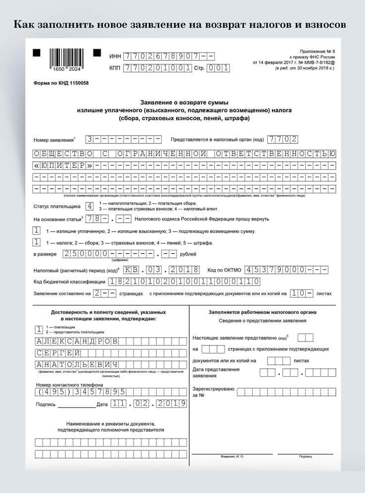 Новые бланки на возврат и зачет налогов